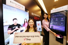 """LGU+, 언택트 실험…""""라이브 쇼핑·키오스크로 휴대폰 판매"""""""