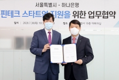 하나은행-서울시, 핀테크 스타트업 지원 업무협약