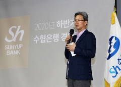 """이동빈 수협은행장 """"디지털 기반으로 유연한 조직될 것"""""""