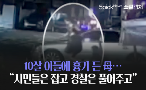 """10살 아들에 흉기 든 母…""""시민들은 잡고 경찰은 풀어주고"""""""
