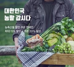 유통업계, 농식품부와 농가 돕기 나선다…농축산물 할인 행사