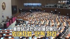 통합당·국민의당 불참에도 임대차법 '단독 처리'