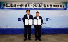 인천시-인천도시공사, 손실보상 업무 위·수탁 추진 MOU 체결
