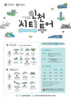 인천시-인천관광공사, 내달 4일부터 인천시티투어 운행 재개