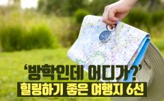 [카드뉴스]'방학인데 어디가?' 힐링하기 좋은 여행지 6선