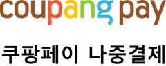 8월 출범 '쿠팡페이'···쿠팡 핀테크 사업 본격화