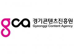 경기콘텐츠진흥원, 예스24(주)와 '콘텐츠 창작자 지원' 업무협약