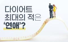 [카드뉴스]다이어트 최대의 적은 '연애'?