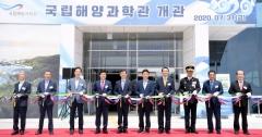 경북 울진에 국내 최초 '국립해양과학관' 개관