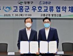 고흥군, 서울특별시 강동구와 우호교류 협약 체결