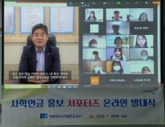 사학연금, 홍보 서포터즈 발대식 온라인 진행