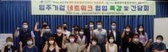 칠곡군, '창업기업 콜라보 키움마켓 네트워크 간담회' 개최