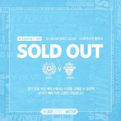 대구FC, 8일 전북전 홈경기 예매 오픈 2분만에 매진