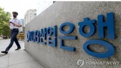 산업은행, 자본시장 안정화 정책 프로그램 간담회 개최