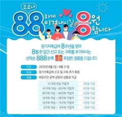 한국사회복지공제회, 장기저축급여 회원 가입 이벤트 진행