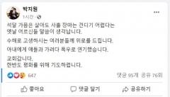 """박지원 국정원장, SNS 활동 지속…""""수해 고생에 위로"""""""