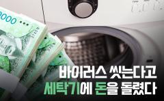 [카드뉴스]바이러스 씻는다고 세탁기에 돈을 돌렸다