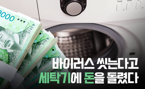 바이러스 씻는다고 세탁기에 돈을 돌렸다