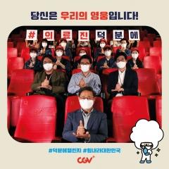 CJ CGV, '덕분에 챌린지' 캠페인 동참