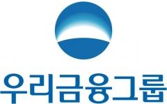 우리금융, 집중호우 피해복구 특별지원 실시…기금 1억원 전달