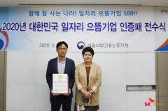 SK스토아, '2020 대한민국 일자리 으뜸기업' 선정