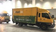 이마트24, 용인시청에 긴급 구호물품 전달