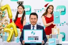 상상인저축은행, '뱅뱅뱅' 계좌 5만좌·예적금 360억원 유치