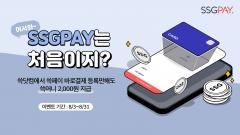 "SSG페이 ""SSG닷컴 통합 후 '바로결제' 고공성장"""
