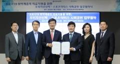 우리자산신탁, 스포츠닥터스와  사회공헌활동 MOU 체결