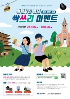 경북문화관광공사, '김칠구 사진 응모 이벤트' 개최