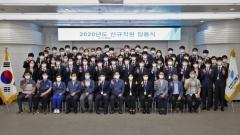 인천교통공사, 올해 채용된 신입사원 114명 임용식 가져