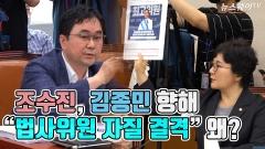 """조수진, 김종민 향해 """"법사위원 자질 결격"""" 왜?"""