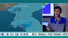 북한, 장마전선 북상에 '대책 더욱 철저히'