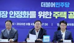 """김태년 """"예상보다 많은 주택 공급···서민 위해 마련"""""""