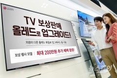 LG전자, TV 보상판매 진행…올레드TV 교체하면 최대 200만원 혜택