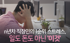 [카드뉴스]n년차 직장인의 1순위 스트레스, 일도 돈도 아닌 '이것'