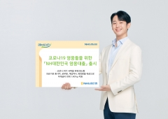 농협은행, 코로나19 영웅 우대 'NH대한민국영웅대출' 출시