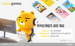 주당 2만원~2만4천원…카카오게임즈 공모가 '착하다'