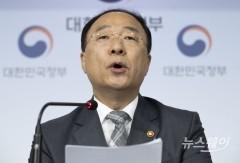 """홍남기 """"8·4대책 성과 나타나…수도권 매수심리 진정돼"""""""