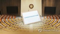 공수처 후속 3법 국회 본회의 통과
