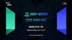 경기콘텐츠진흥원, 道 VR/AR 스타트업 축제 'NRP 데모데이' 11월 온라인 개최