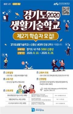 한국산업기술대, 신중년 위한 '2020 경기도생활기술학교' 제2기 학습자 모집
