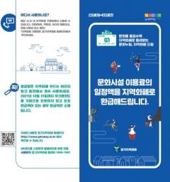 경기도와 '문화누림, 지역화폐 드림' 참여 문화시설 공모 外