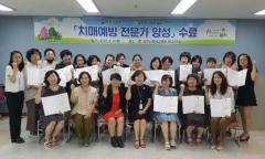 김천새일센터, '치매예방 전문가 양성과정' 수료식 개최