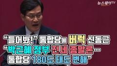 """[뉴스웨이TV]""""들어봐!"""" 통합당에 버럭 신동근 """"박근혜 정부 전세 종말론···통합당 180도 태도 변해"""""""