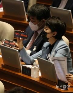 '규탄! 의회독재' 들어 보이는 배준영-김은혜 의원