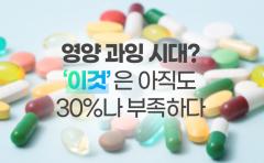 영양 과잉 시대? '이것'은 아직도 30%나 부족하다