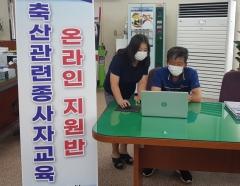 전남농협, 관내 19개 축협에서 온라인 교육 지원반 운영