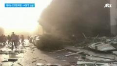 베이루트 폭발참사 사망자 100명 넘어…부상자 4천명