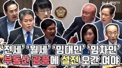 [뉴스웨이TV]'전세' '월세' '임대인' '임차인'··· 부동산 광풍에 끝없는 설전